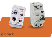 เครื่องตัดไฟรั่ว หรือ เครื่องตัดวงจร เมื่อมีกระแสไฟฟ้ารั่วลงดิน หรือ เครื่อง ตัดกระแส (เศษ) เหลือ (ELCB, GFCI, RCD, RCCB, RCBO)